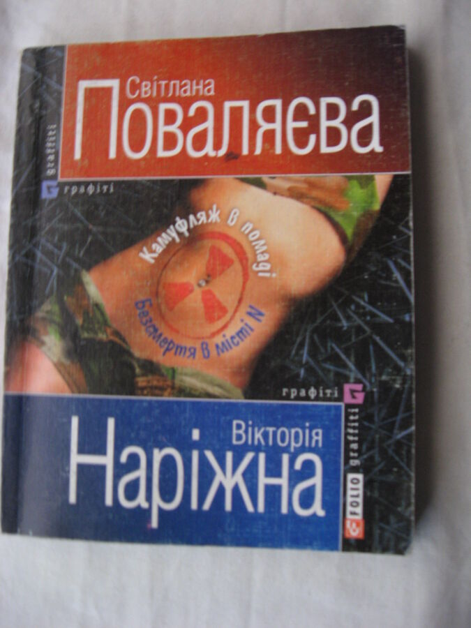С. Поваляєва, В. Наріжна Камуфляж в помадi, Безсмертя в мiстi N