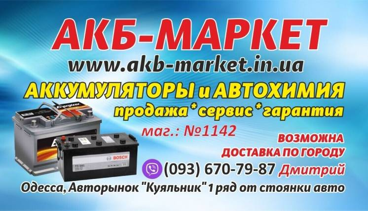 Продажа аккумуляторов и автохимии