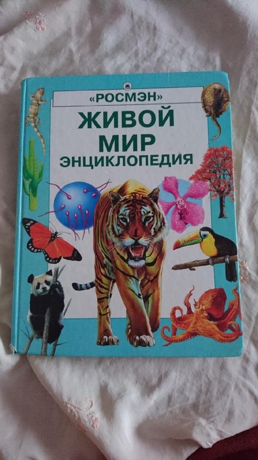 Живой мир энциклопедия
