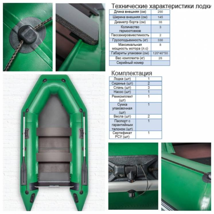 """Надувная лодка АТ290 из ПВХ от производителя """"Avalon"""""""