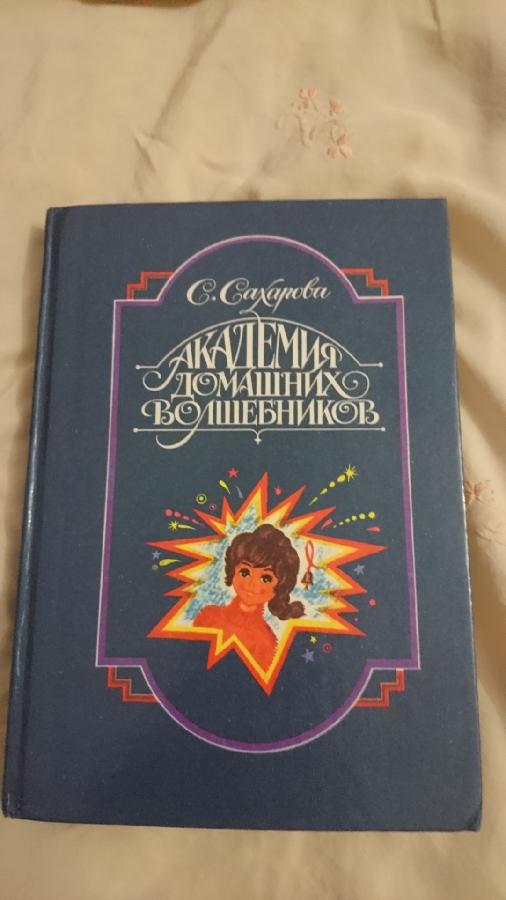 Академия домашних волшебников Для девочек