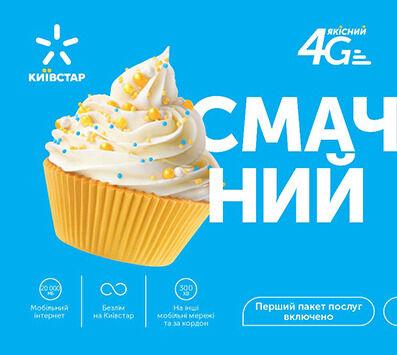 Стартовий пакет Смачний від Київстар