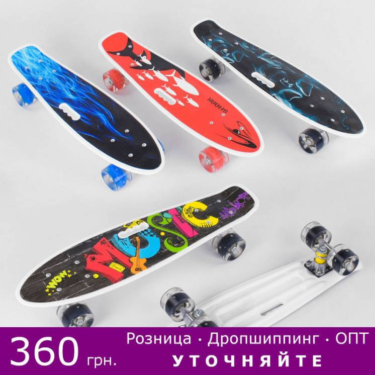 Скейт, пенни борд Best Board, Penny Board с ручкой, свет колес