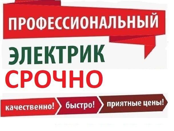 Электрик Услуги Электрика Срочный Вызов Электромонтаж без пыли