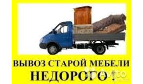 Вывоз старой мебели,бытовой техники, холодильников, стиральных машин
