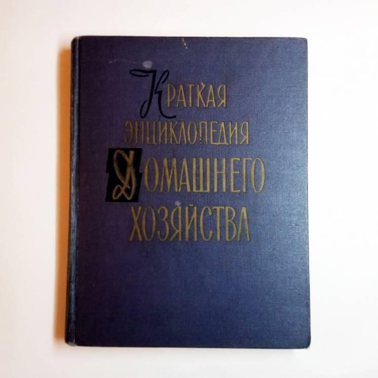 Книга Краткая энциклопедия домашнего хозяйства Том 1, 2 1959 СССР