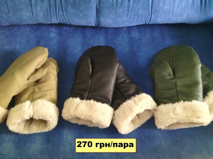 Меховые армейские рукавицы.