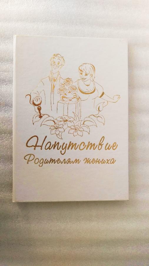 Свадебный диплом: Напутствие родителям жениха