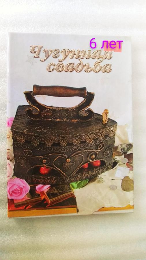 Диплом 6 лет Чугунная свадьба.