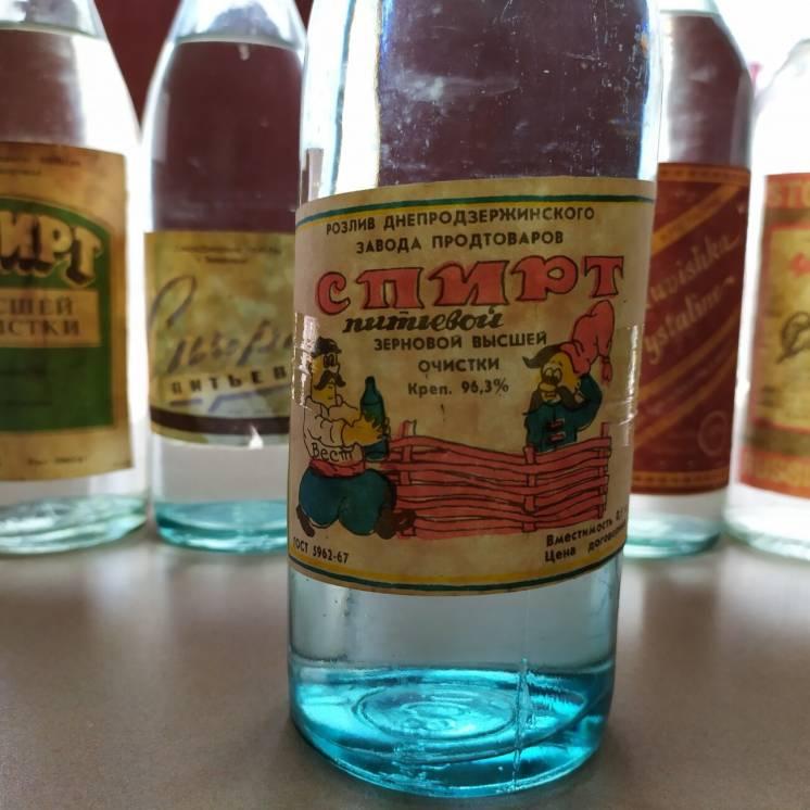 Спирт питьевой.Крепость - 96.3 % об.Изготовлен по ГОСТу 5963-67 ссср.