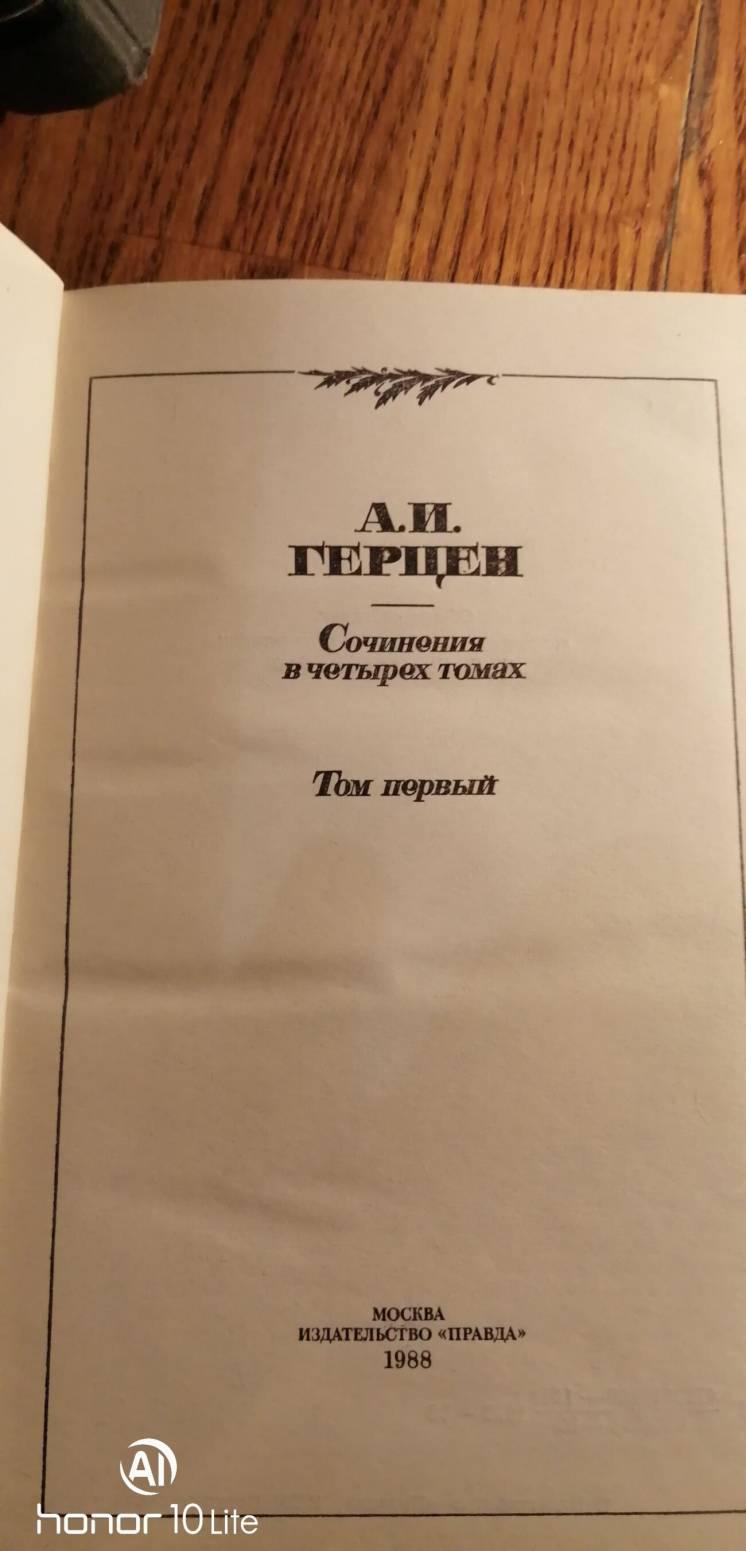 Многотомники Есенина, Герцена, Лискова