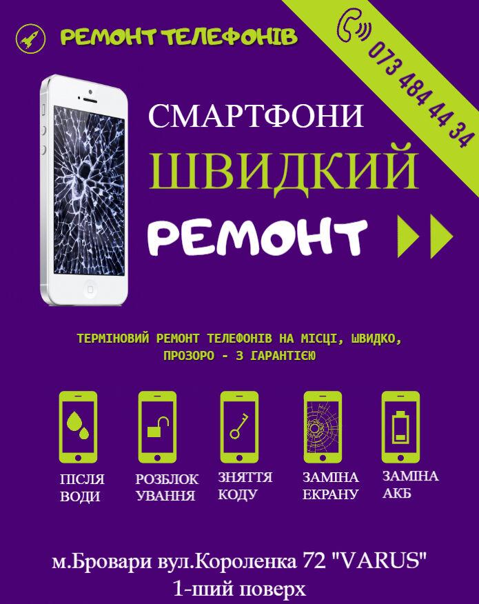 Терміновий ремонт мобільних телефонів, планшетів, ноутбуків