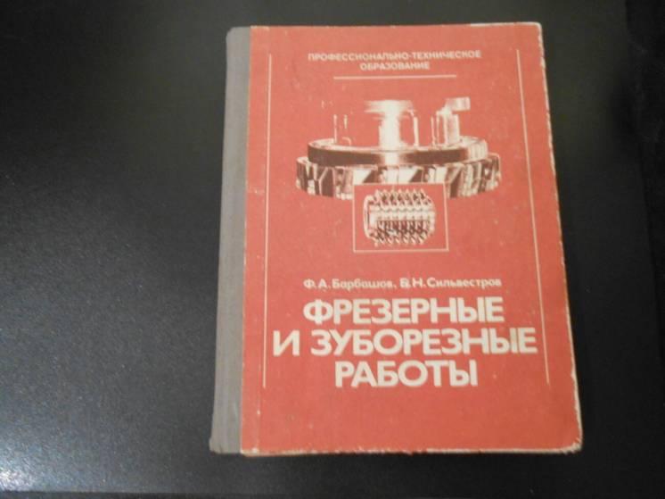 Барбашов Ф.А.Фрезерные и зуборезные работы.
