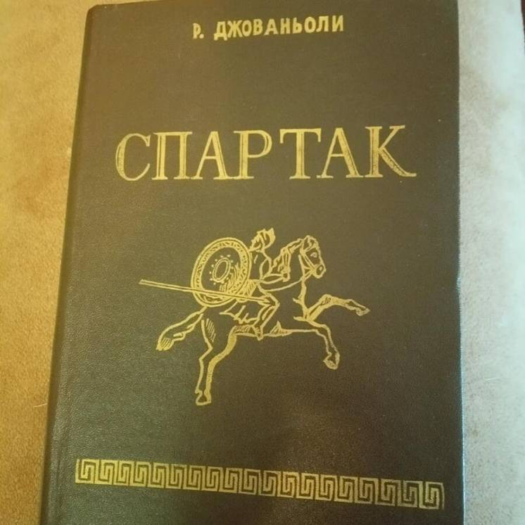"Книга роман Рафаэлло Джованьоли ""Спартак"""