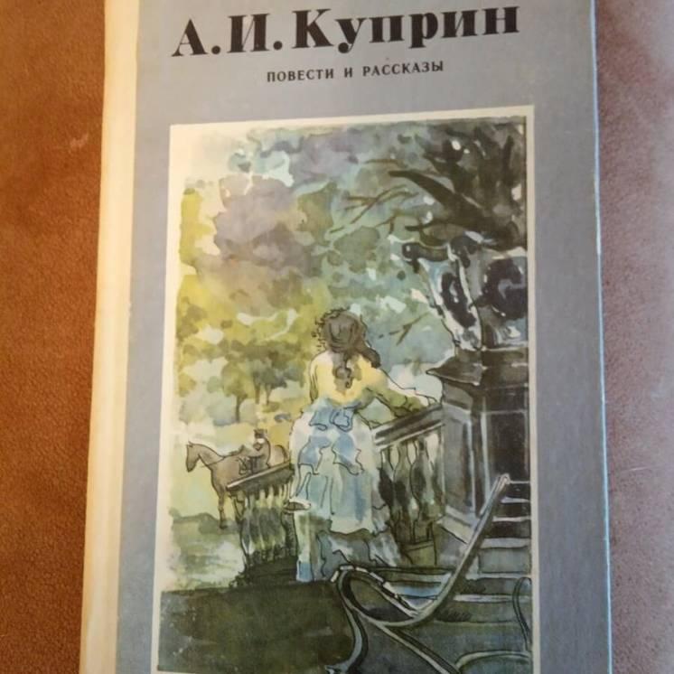 Книга повестей и рассказов Александра Куприна