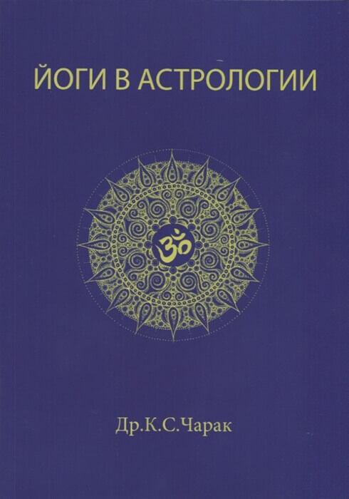 «Йоги в астрологии». Др.К.С.Чарак