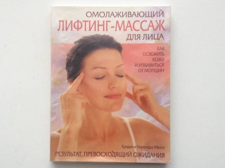 Омолаживающий лифтинг массаж для лица избавиться от морщин