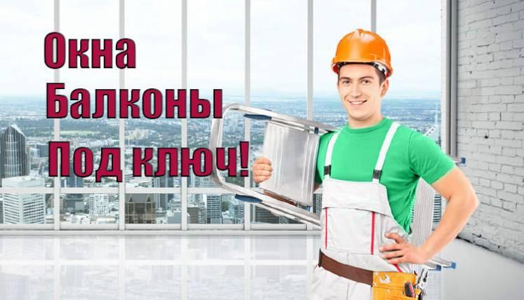 Окна. Металопластик. Балконы. Установка и производство. Доступные цены