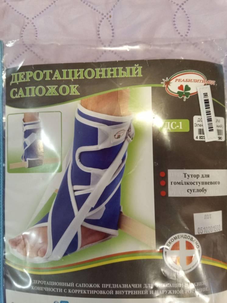 Продам деротационный сапожек ДС-1