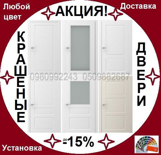 Двери межкомнатные крашеные Акция до -15%!/Двері фарбовані