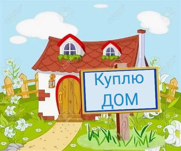 Куплю небольшой дом