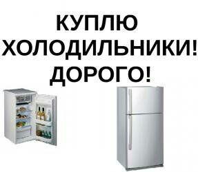 Самовывоз, скупка Холодильники стиральные машины! Харьков