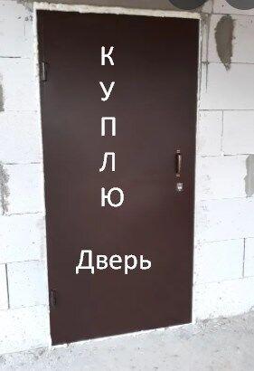 Куплю двери Жилстрой