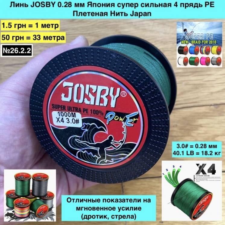 Линь Josby 0.28 мм Япония супер сильная 4 прядь Pe  плетеная Нить