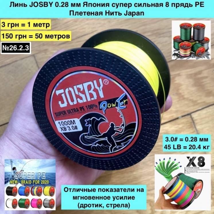 Линь Josby 0.28 мм Япония супер сильная 8 прядь Pe  плетеная Нить