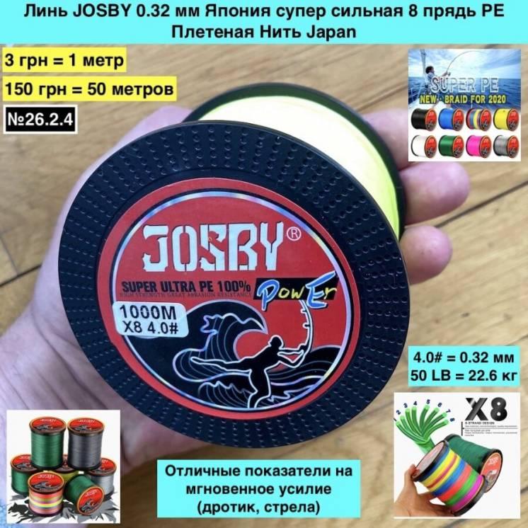 Линь Josby 0.32 мм Япония супер сильная 8 прядь Pe  плетеная Нить