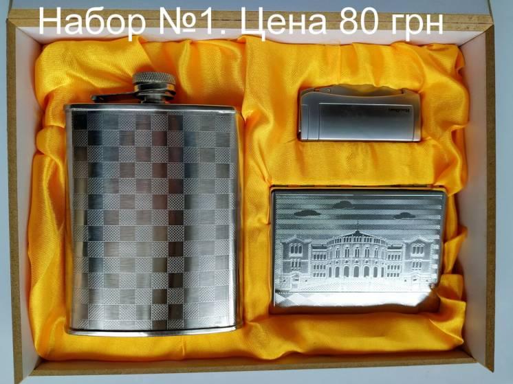 Подарочный сувенирный набор, подарок для мужчины. Фляга