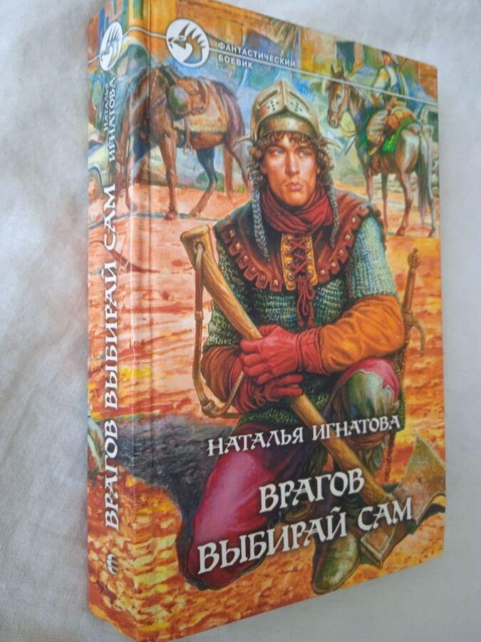 Наталья Игнатова.Врагов выбирай сам