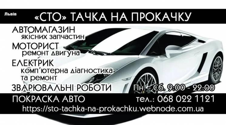 Сто ремонт авто