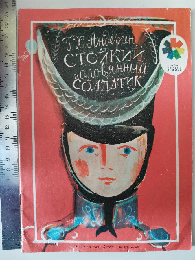 Стойкий оловянный солдатик Андерсен Траугот сказка книга книжка детска