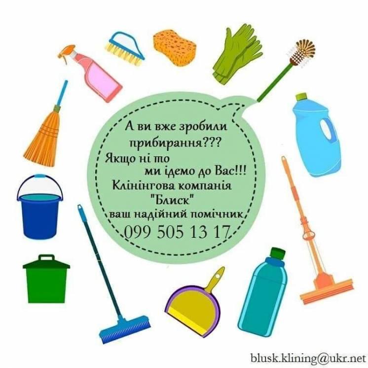 Прибирання під'їздів, прибирання прибудинкової території