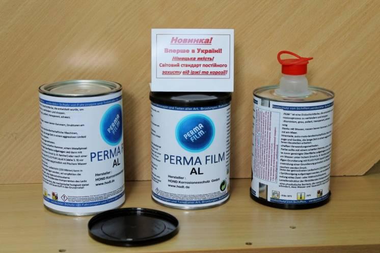 Антикор Perma Film (голубой) Норвегия Впервые на украинском рынке.
