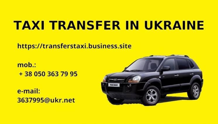 Такси трансферы в Украине