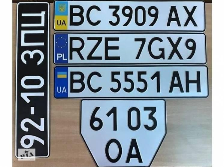 Виготовляєм номерні знаки на українські та іноземні авто.