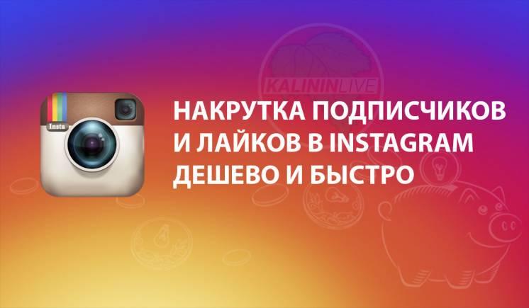Накрутка \ Instagram \ TikTok \ ВКонтакте