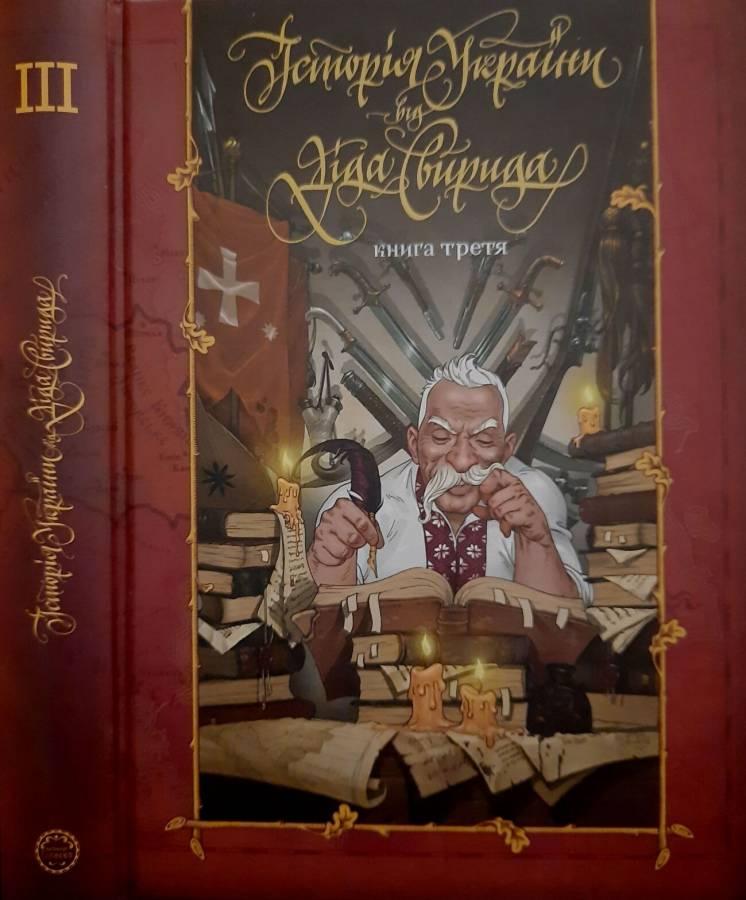 Історія України від діда Свирида - Книга 3