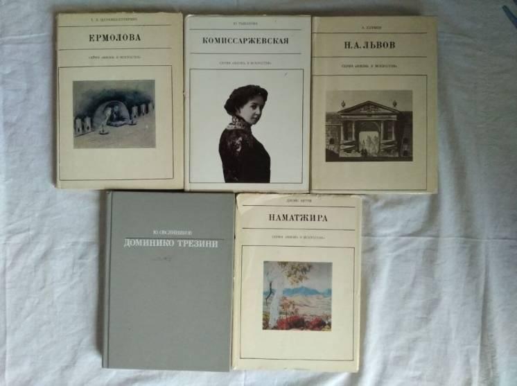 Серия Жизнь в искусстве Ермолова, Львов, Трезини, Наматжира...