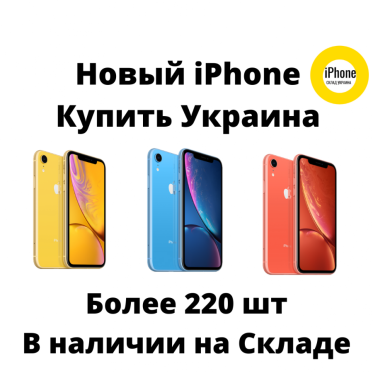 Купить iPhone Apple 7 / 7+/8/8+ /6S / SE / XR / XS / 11/ 11Pro / Max