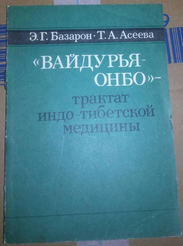 Э. Базарон, Т. Асеева