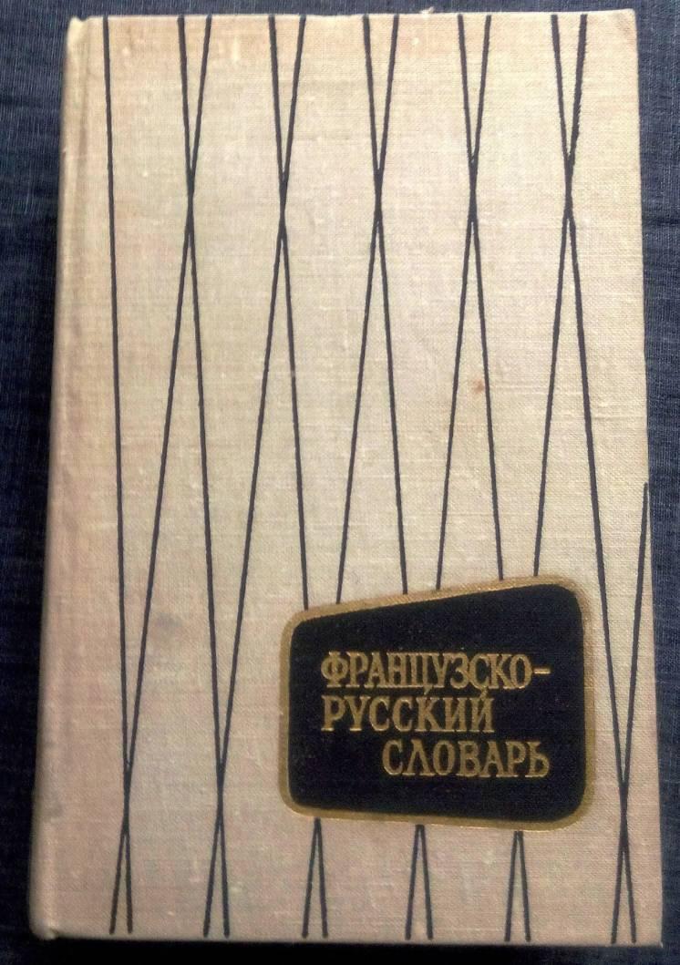 Словарь Французско-русский 1974 год