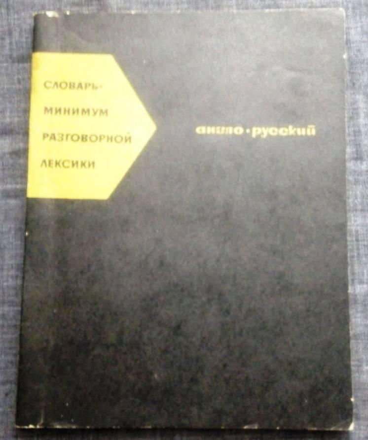 Словарь-минимум разговорной лексики англо-русский 1971 год