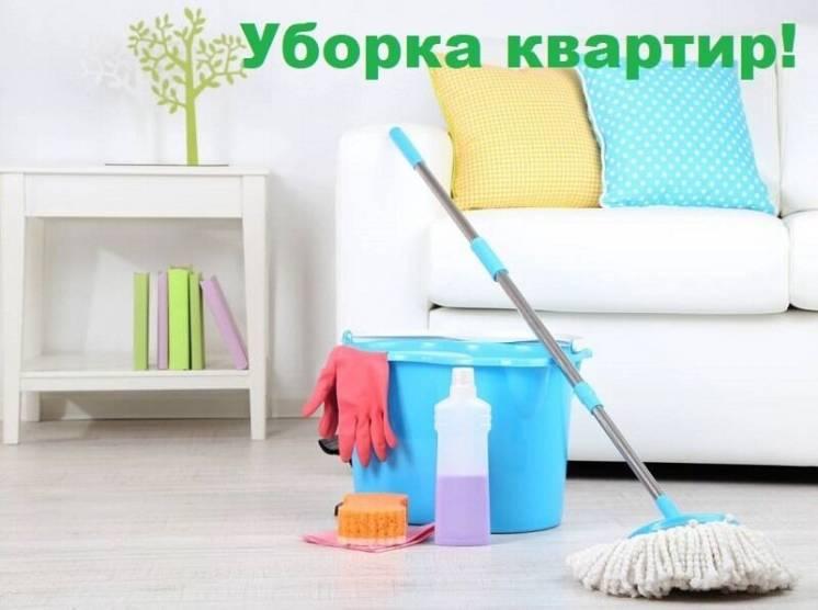 Уборка квартир,домов,мойка окон, Выведение плесени.