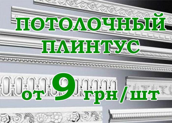Потолочный плинтус Одесса, багет, молдинг цена отправка по Украине