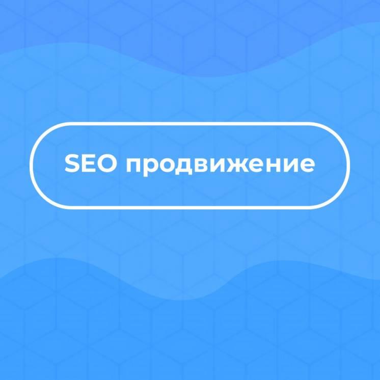 СЕО просування сайтів в мережі інтернет