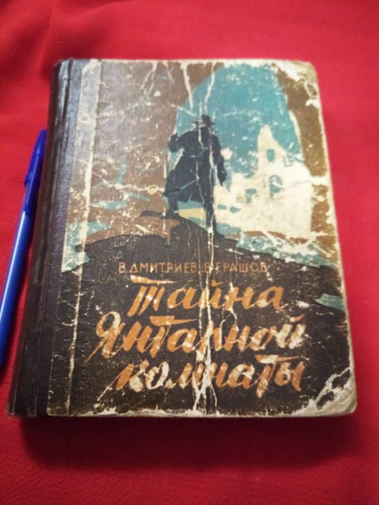 Дмитриев В.Ерашов В.Тайна янтарной комнаты(1961г)