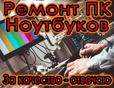 Комьютерный мастер. Чистка ремонт настройка ноутбуков/компьютеров/ПК